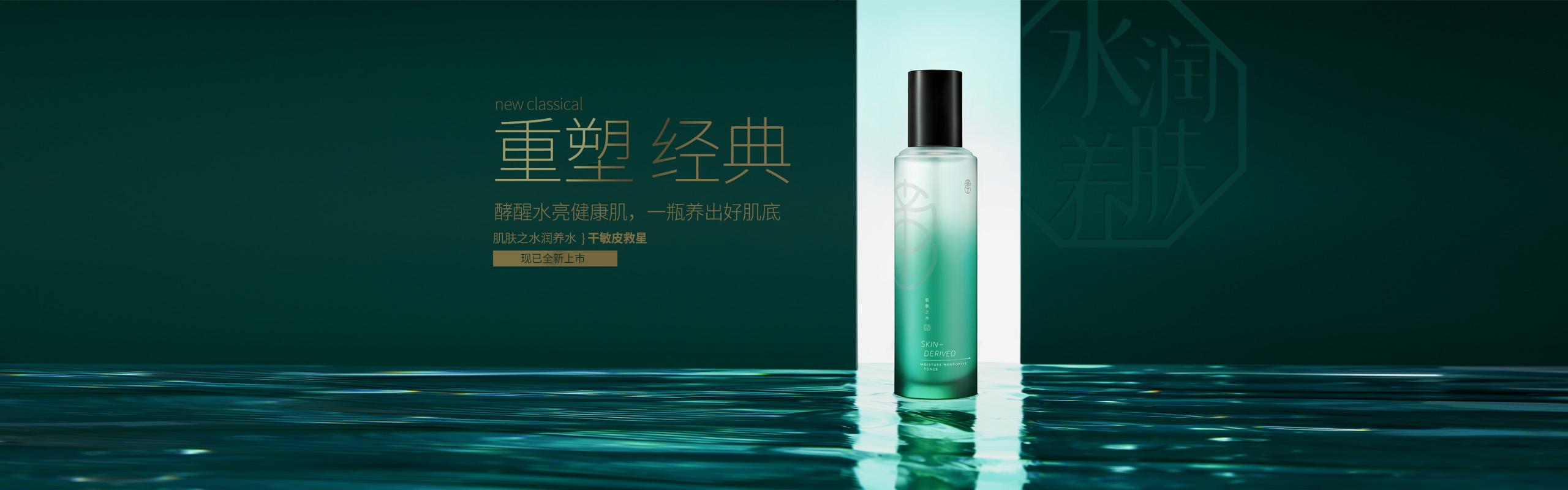 重塑经典--肌肤之水润养水