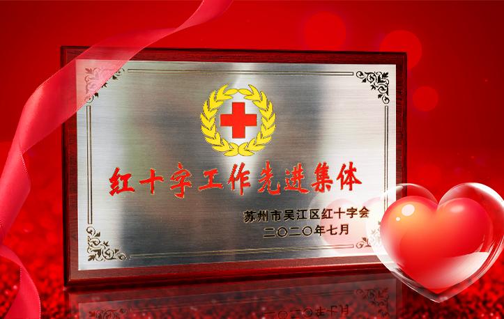 """积极践行社会责任,蜜思肤获评""""红十字工作先进单位"""""""