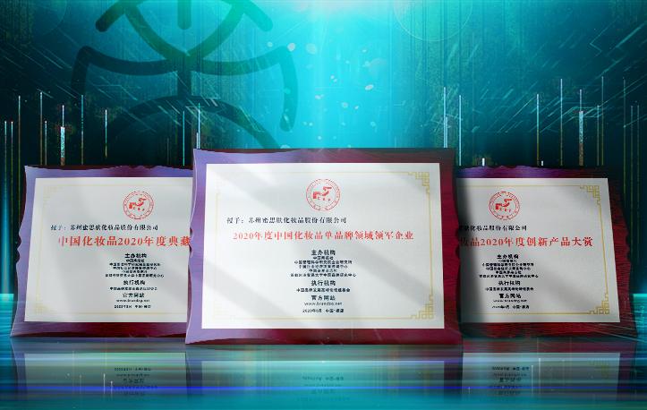 打造中国化妆品单品牌领军企业,蜜思肤斩获三项大奖