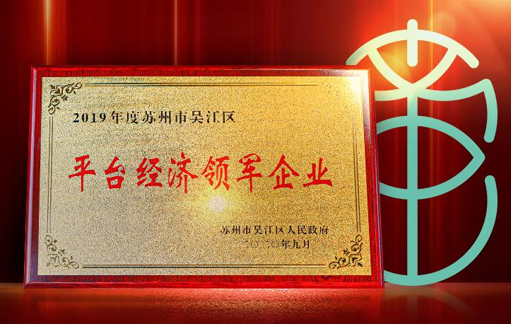 蜜思肤被授予平台经济领军企业,再显单品牌标杆实力