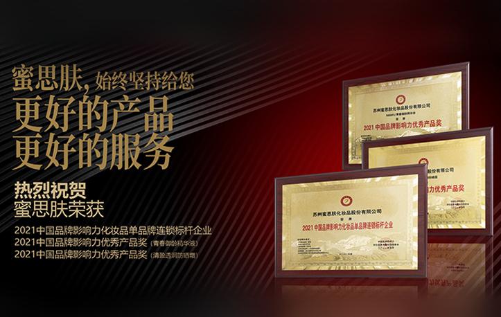 荣膺中国品牌影响力三项大奖,蜜思肤品牌力及产品力再获肯定