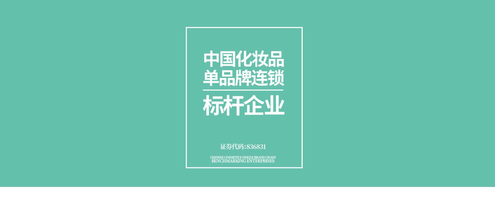 中国化妆品单品牌连锁标杆企业